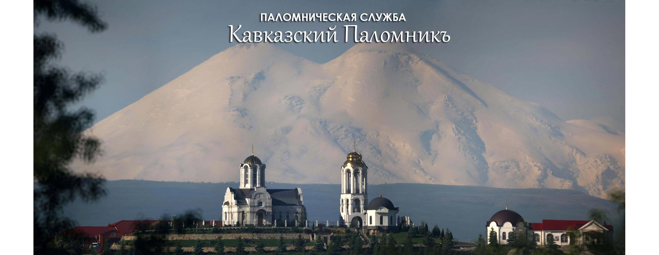 Паломническая служба Кавказский Паломникъ
