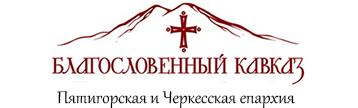 Кавказский Паломник